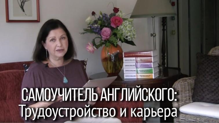 Самоучитель английского: работа в международной компании