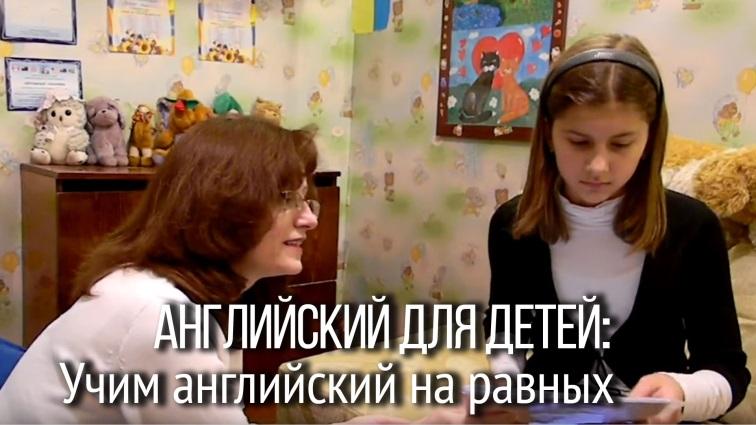 Увлекательные уроки английского для детей