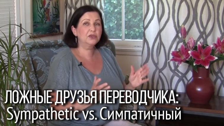 Английские слова: Sympathetic и Симпатия