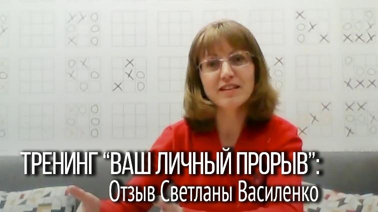 """Тренинг """"Ваш личный прорыв"""": Светлана Василенко"""