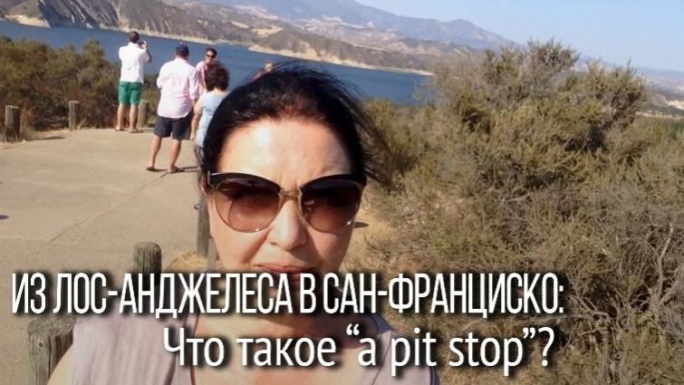 """Что такое """"a pit stop"""""""