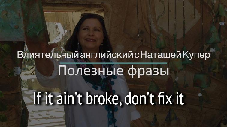 """Американская поговорка """"If it ain't broke, don't fix it."""""""