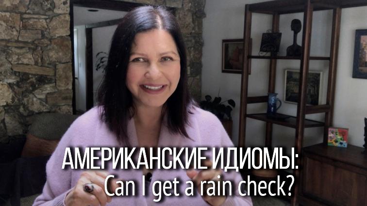 Американские идиомы и слэнг со словами rain check и raincheck