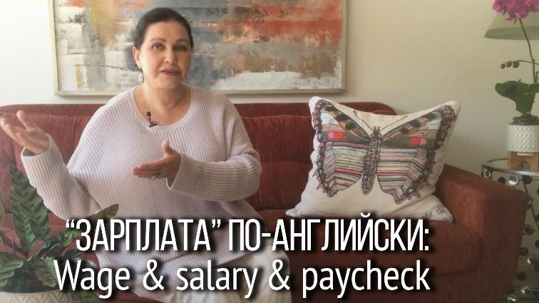 """Как перевести на английский язык """"зарплата"""