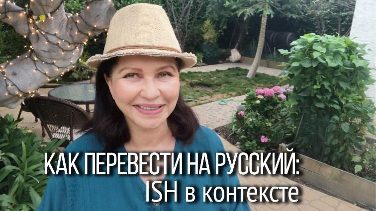 Как перевести на русский Ish