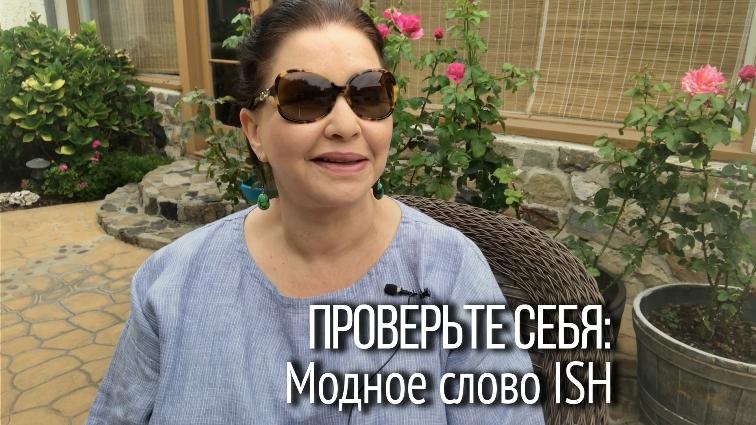 Как перевести на русский язык ISH?