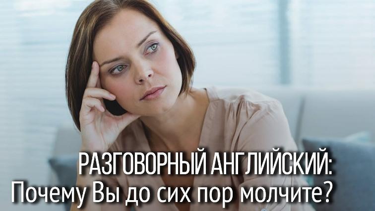 Разговорный английский-понимать английский на слух