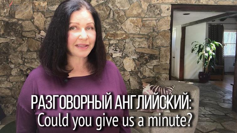 Видео-урок английского. Как сказать по-английски