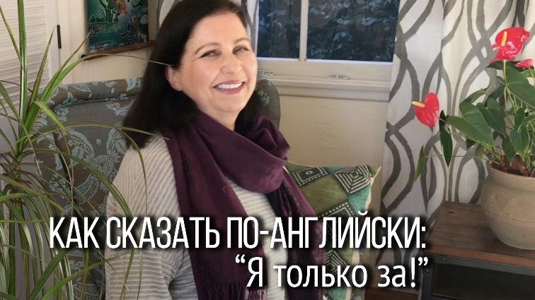 Обучение разговорному английскому: Я за!