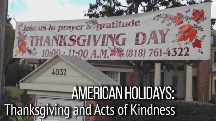 Добрые поступки и День благодарения