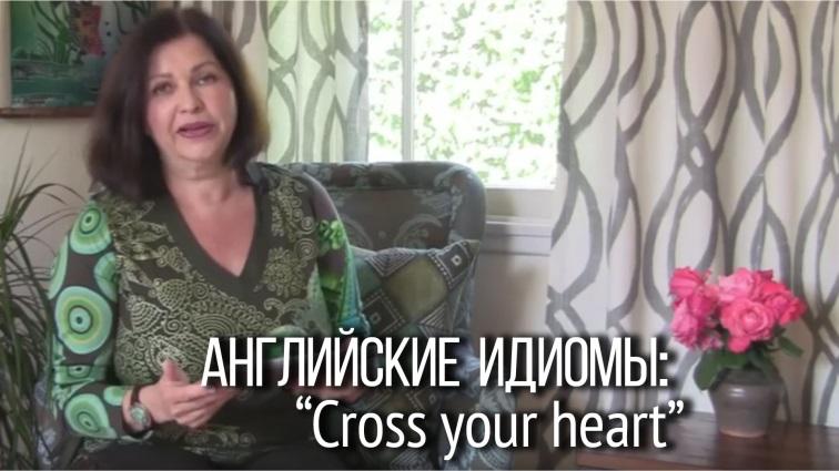 """Разговорный английский: когда можно говорить """"Cross your heart"""""""