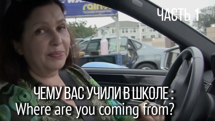Разговорный английский: Where are you coming from?