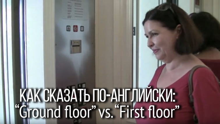 First floor ground floor archives for Ground floor vs first floor