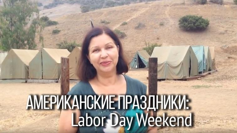 День Труда в Америке