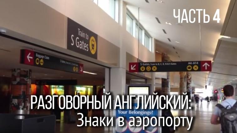 Знаки в аэропорту. Часть 4