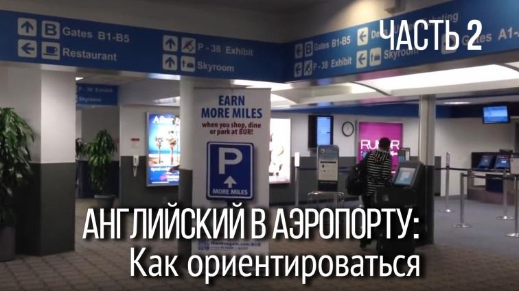 Английский знаки в аэропорту.