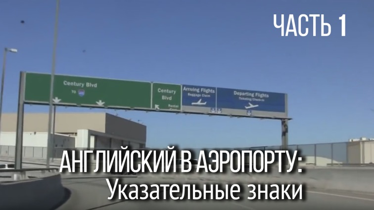Знаки в аэропорту на английском