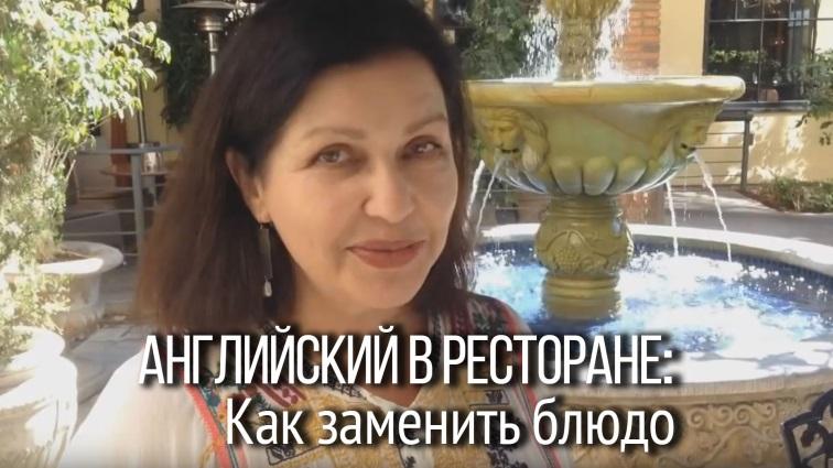 Разговорный английский для туристов: замена блюда