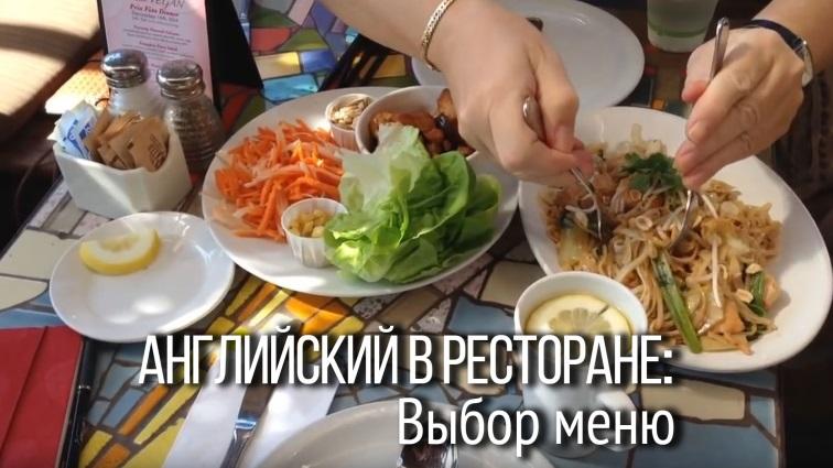 Разговорный английский для туристов: в ресторане