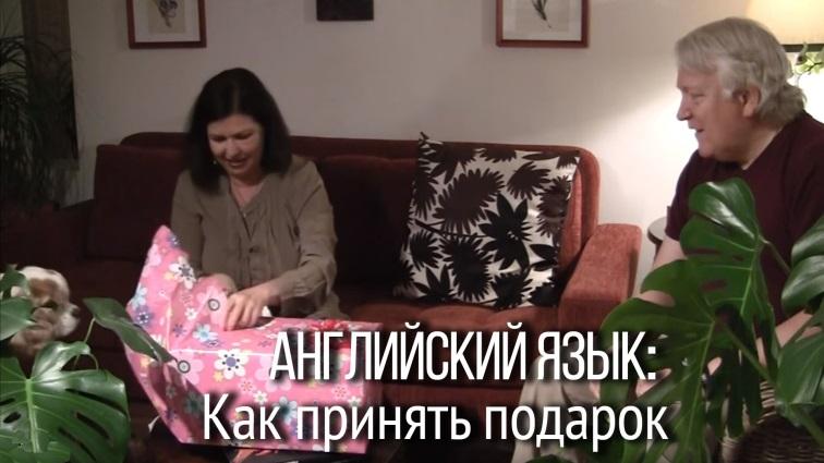 Как принять подарок