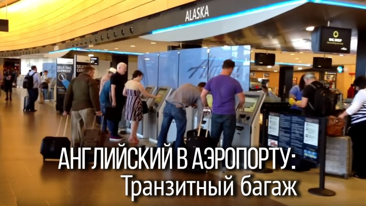 Английский в аэропорту багаж