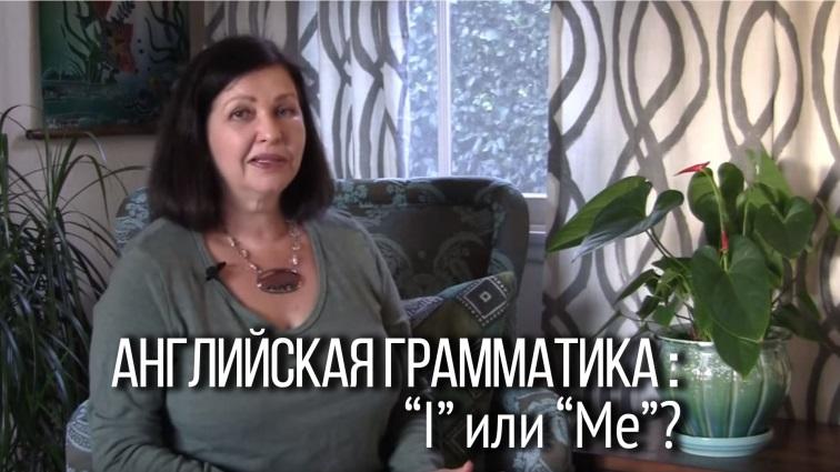 Как правильно по-английски: 'my friend and I' or 'my friend and me'?