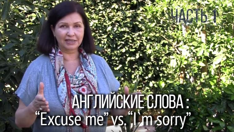 Как по-английски извиниться