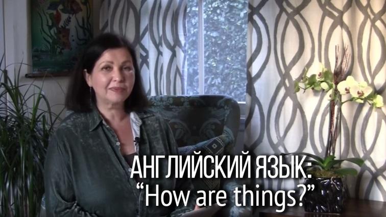 """Что по-английски ответить на """"How are things at work?"""""""