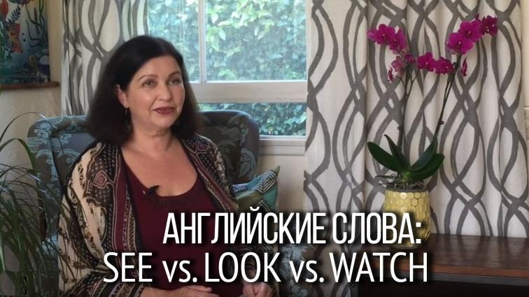 Английский для начинающих: Look, Watch и See