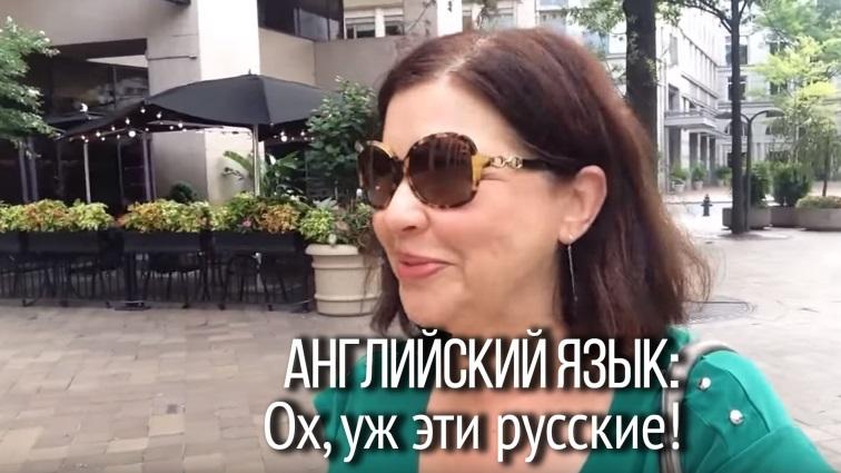 Английские слова в контексте или русские в Америке