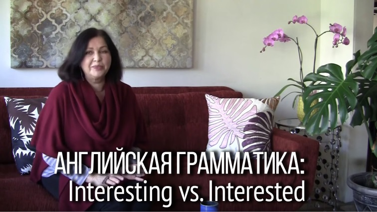 Разница между английскими словами interesting и interested