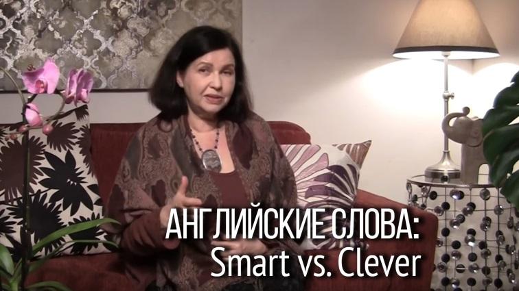 SMART и CLEVER