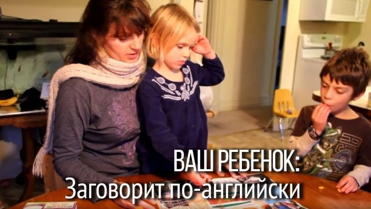 Как помочь ребенку заговорить по-английски
