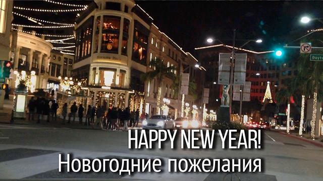 Новогоднeе пожелание из Америки