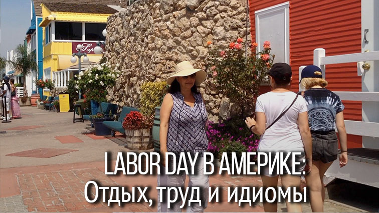 День Труда в Америке: работа или отдых