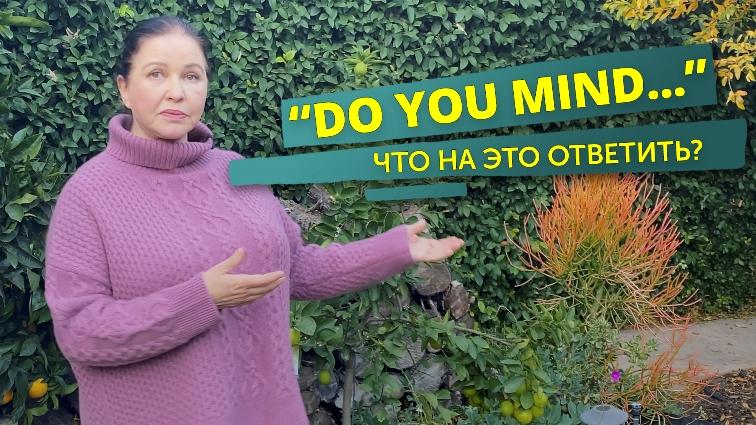 Вопросы на английском: Do you mind