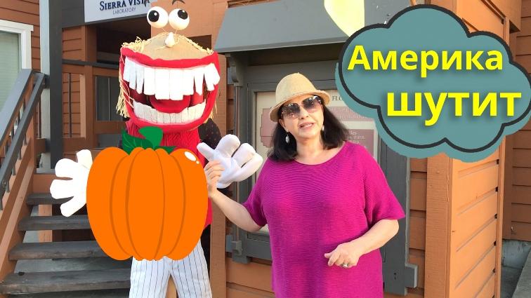 Американский юмор: Хэллоуин