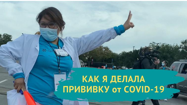 Вакцинация от ковид 19