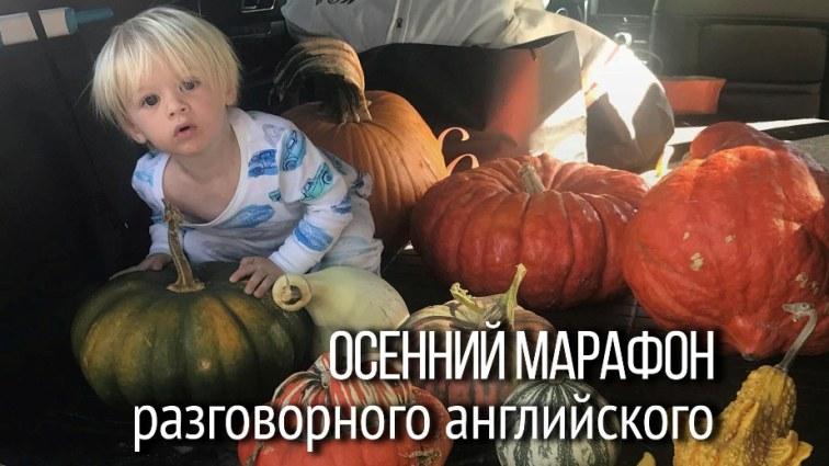 Осенний марафон английского
